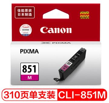图片 佳能(Canon)CLI-851M 洋红色 墨盒 适用于IP7280 MX728 928 IX6780 6880 MG6400 6380 5480