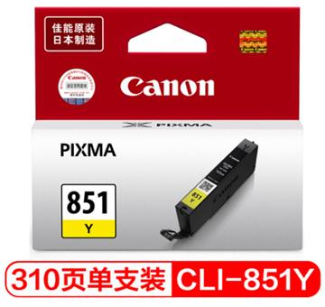 图片 佳能(Canon)CLI-851Y 黄色 墨盒 适用于IP7280 MX728 928 IX6780 6880 MG6400 6380 5480