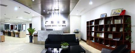 供应商图片 广东誉贸科技发展有限公司