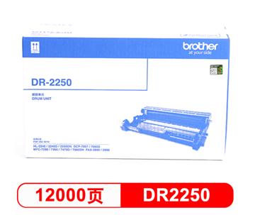 图片 兄弟(brother)DR-2250 黑色硒鼓  打印约12000页 (适用机型兄弟 7360 2240D 2250DN DCP-7057/7060D )