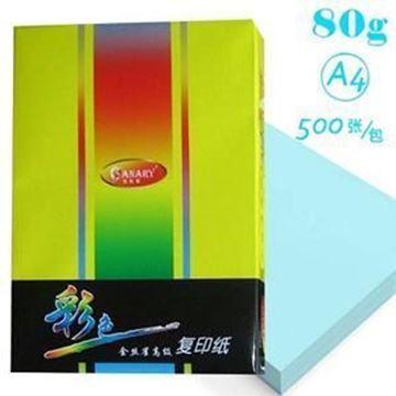 图片 金丝雀 彩色纸 A4 80g 复印纸 500张/包 5包/箱 整箱价 蓝色