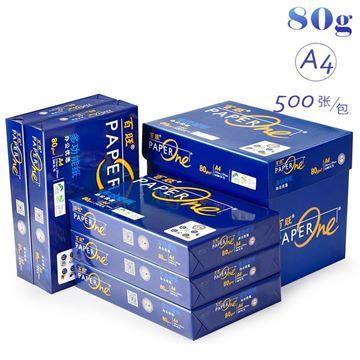 图片 百旺(PAPERONE)复印纸 A4 80g 500p 5包/箱 蓝色包装