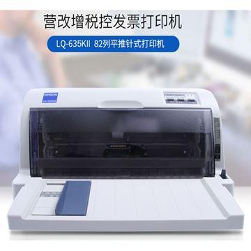 图片 爱普生(Epson)LQ-635KII 24针82列A4幅面平推针式打印机 1+6联复写 不支持网络打印功能 168字符/秒 适用色带:色带架S015583,色带芯 S010076