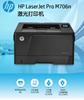 图片 惠普(HP) LaserJet Pro M706n A3黑白激光打印机