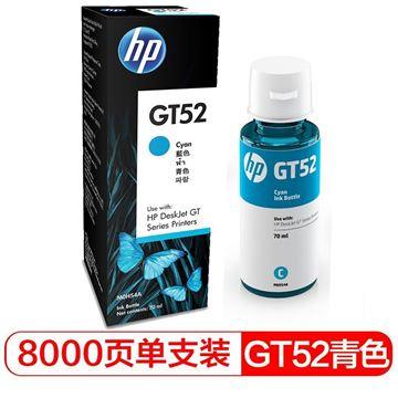 图片 惠普(HP) GT51/52 瓶装墨水 适用于惠普 GT5810/5820彩色喷墨连供打印一体机 青色