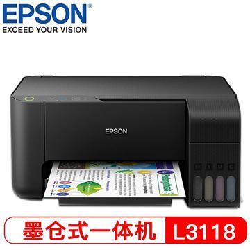图片 爱普生(EPSON)L3118 墨仓式一体机 黑色33PPM、彩色15PPM 黑彩 A4 新品替代L380 l383 黑色