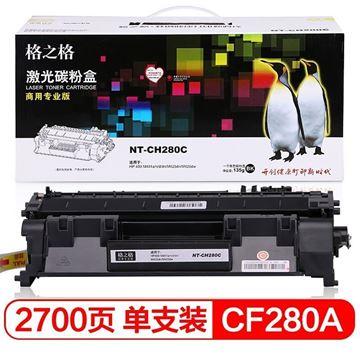 图片 格之格80A硒鼓NT-CH280C商专版适用惠普HP400 M401A M401N