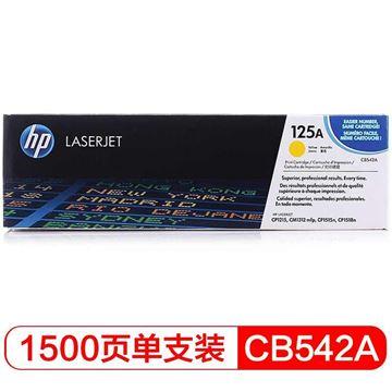 图片 惠普(HP)CB542A 125A 黄色 硒鼓 适用于CP1515n/CP1518ni/CP1215/CM1312