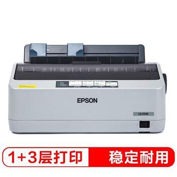 图片 爱普生(EPSON) LQ-520K 针式打印机 80列 24针 195汉字/秒(7.5cpi) 1份原件+3份拷贝 灰色 1年保修