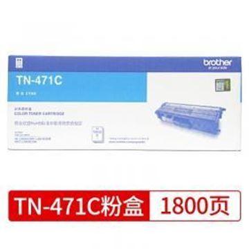 图片 BROTHER/兄弟 TN-471C 蓝色墨粉盒