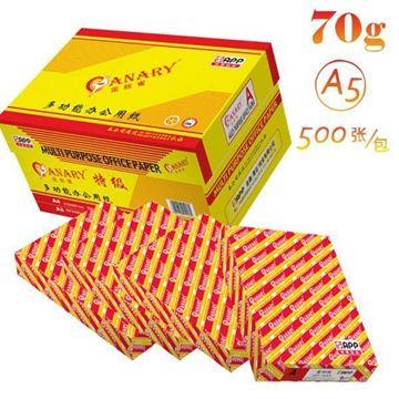 图片 金丝雀(ANARY)复印纸 A5 70g 500p 金黄包装 10包/箱 (计价单位/包)