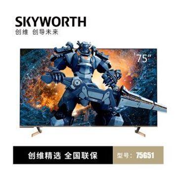 图片 创维 Skyworth 75G51   75英寸  75g51 大屏教育电视 远场语音款